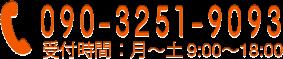 電話は090-3251-9093まで。受付時間は月~土の9:00~18:00