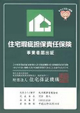 (財)住宅保障機構 住宅瑕疵担保責任保険